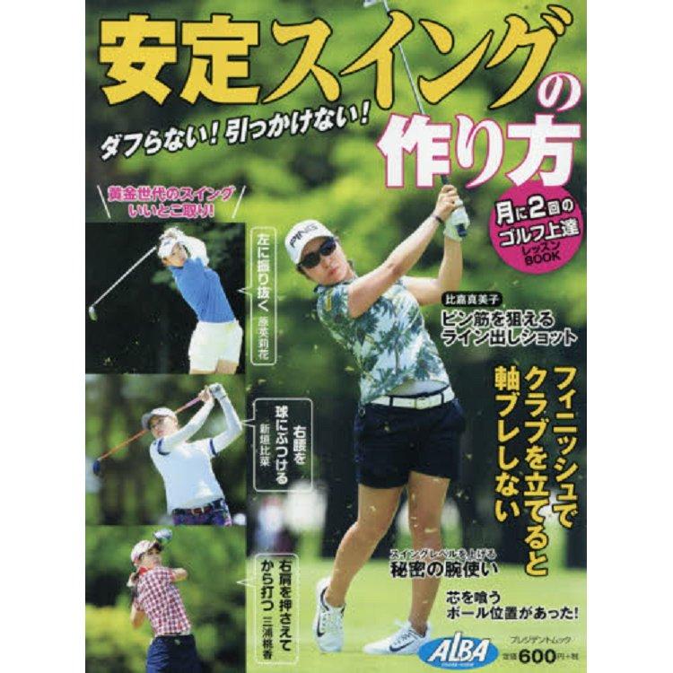 高爾夫穩定揮桿法-ALBA GREEN BOOK 技巧升級課程