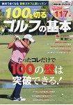 突破100桿的高爾夫基礎附DVD