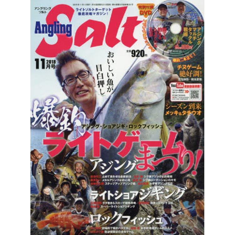 Angling Salt 11月號2018附DVD