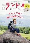 女性登山健行誌 11月號2018附手帕