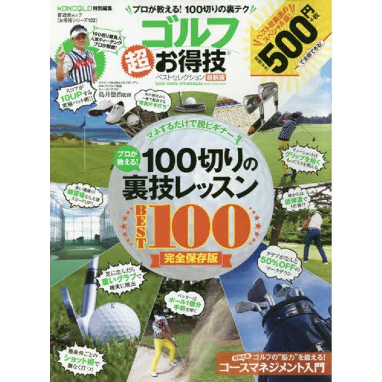 職業高手傳授的100桿高爾夫密技