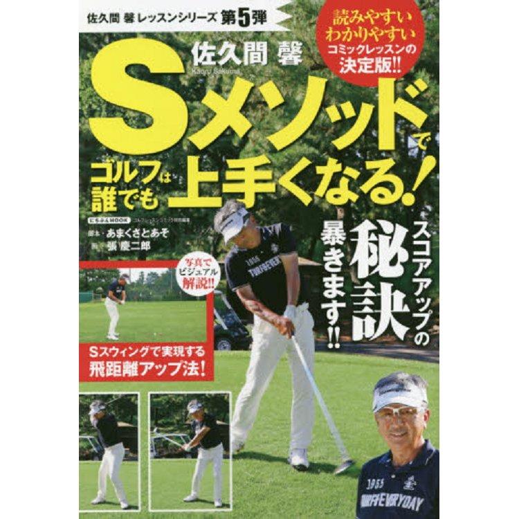 佐久間馨課程系列之五-任誰都能上手的高爾夫S揮桿法