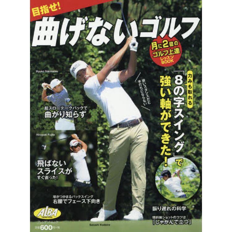 目標!高爾夫不偏斜球路! ALBA GREEN BOOK