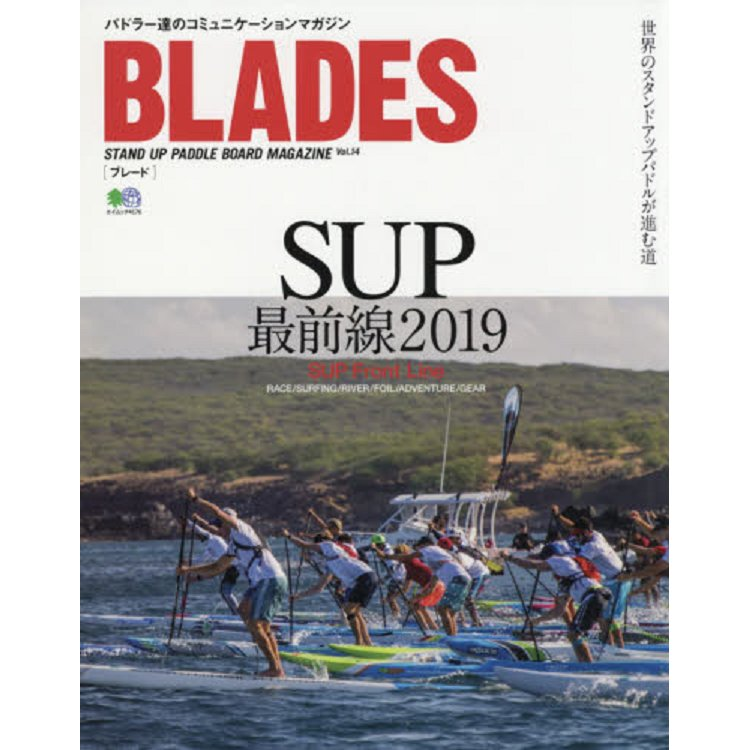BLADES STAND UP PADDLE BOARD MAGAZINE Vol.14