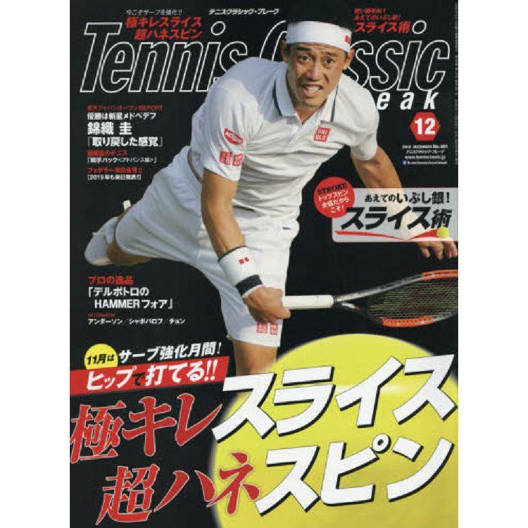 Tennis Classics Break 12月號2018