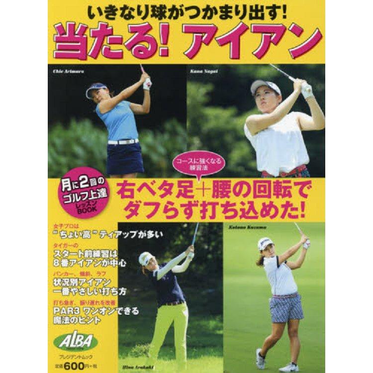 擊中!鐵桿-如何準確擊球技巧與練習法 !ALBA GREEN BOOK
