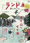 女性登山健行誌 1月號2019附桃紅色小型肩背包