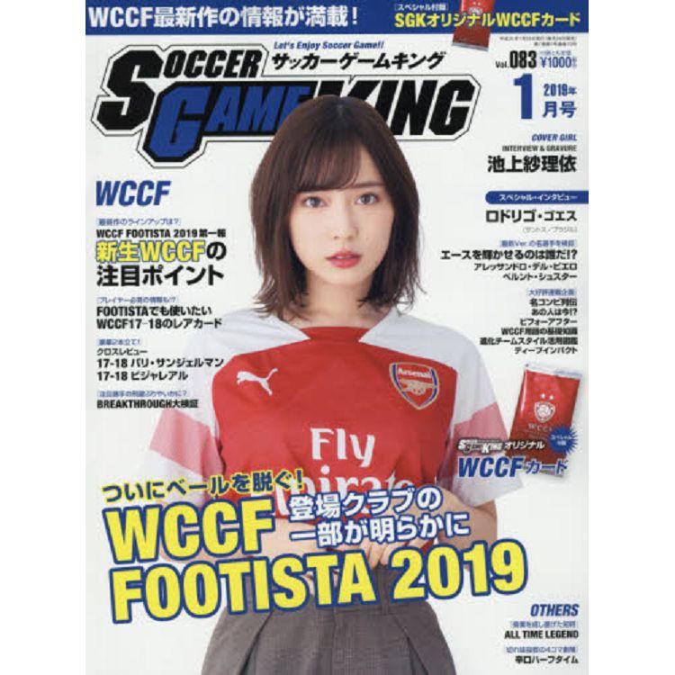 SOCCER GAME KING 1月號2019附足球卡