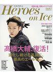 花式滑冰-Heroes on Ice-高橋大輔現役復歸紀念特集