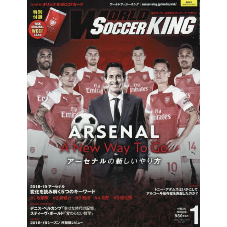月刊WORLD SOCCER KING 1月號2019附足球卡