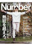 Sports Graphic Number 1月17日/2019 封面人物:大谷翔平