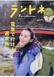 女性登山健行誌 3月號2019附特製手套