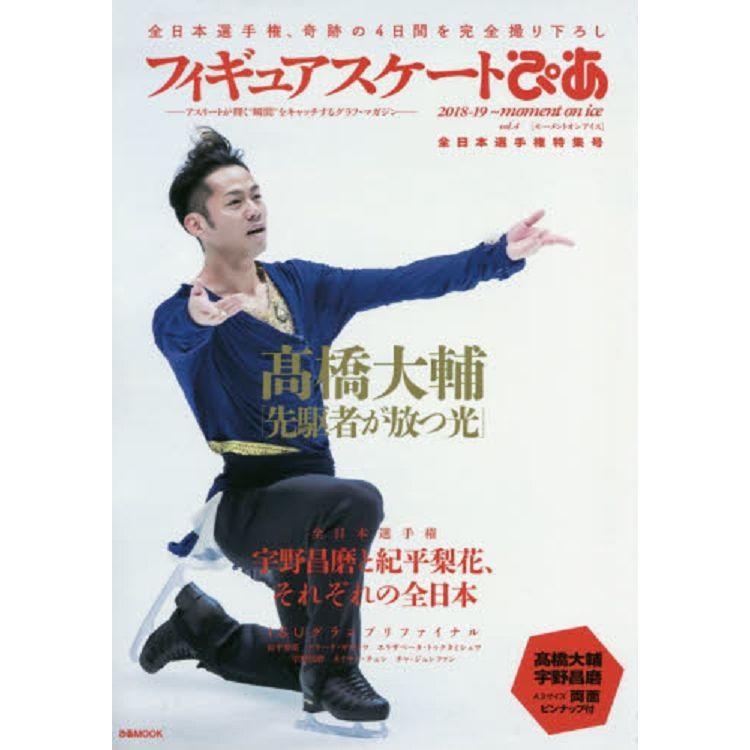 花式滑冰特集 2018-2019年版附海報