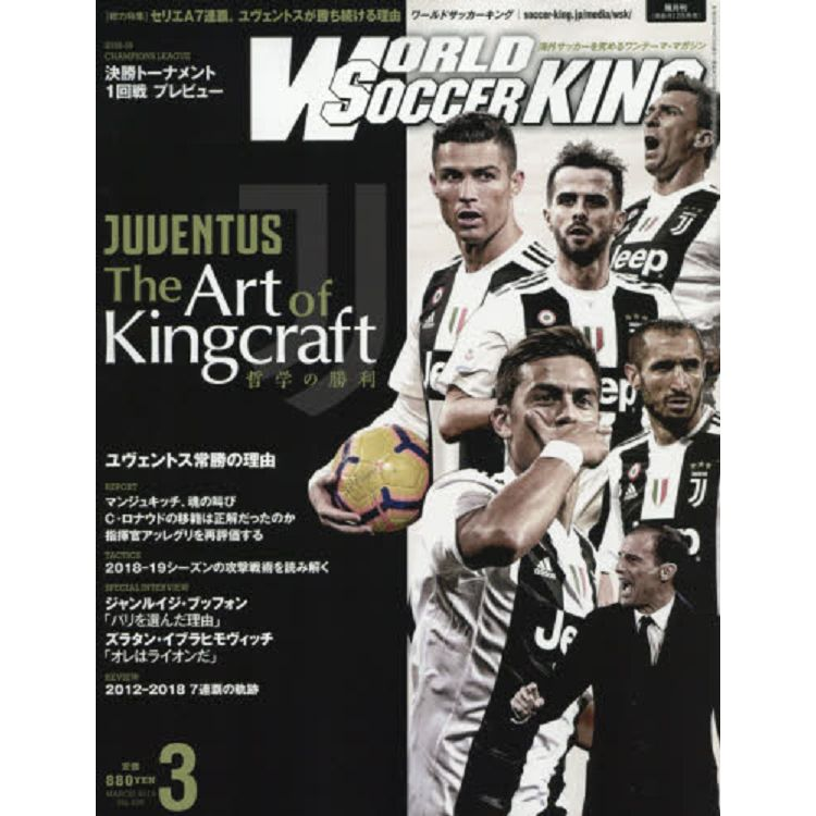 月刊WORLD SOCCER KING 3月號2019