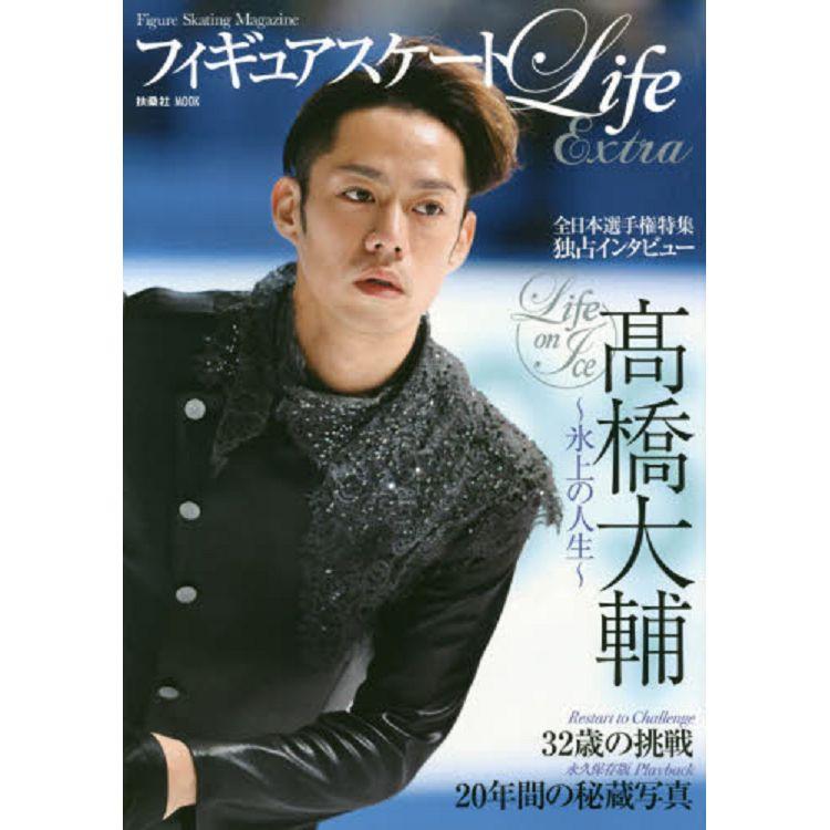 花式滑冰 Life Figure SkatingMagazine 高橋大輔 永久保存版
