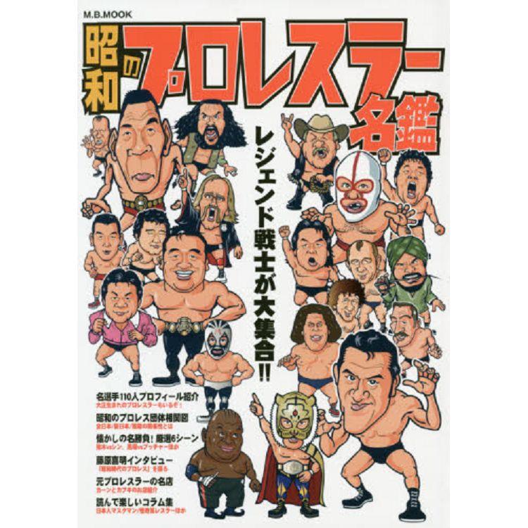 昭和摔角選手名鑑 傳說中的戰士大集合