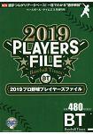 職棒選手檔案 2019年版