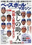 棒球雜誌 4月號2019