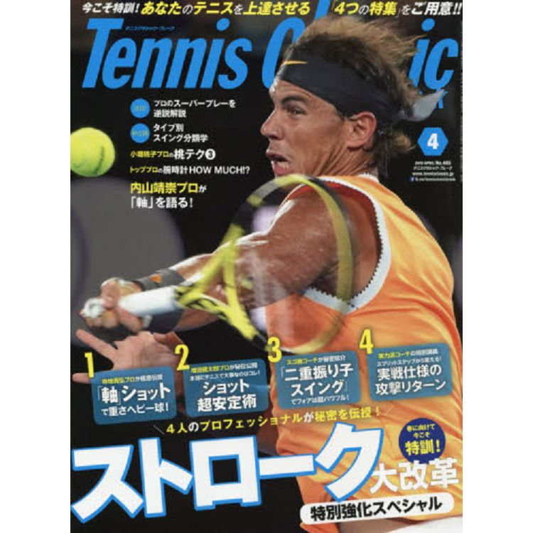 Tennis Classics Break 4月號2019