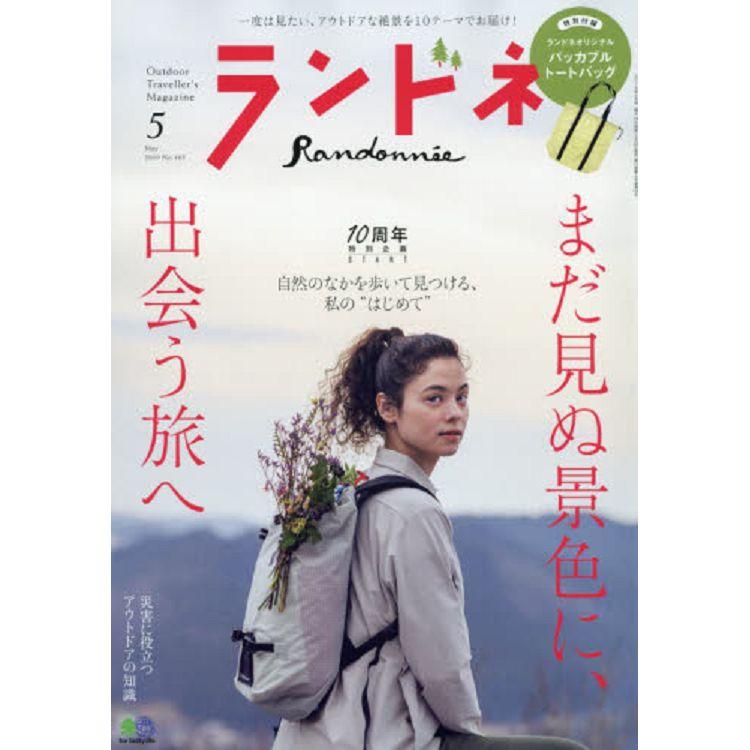 女性登山健行誌 5月號2019附可折疊式托特包