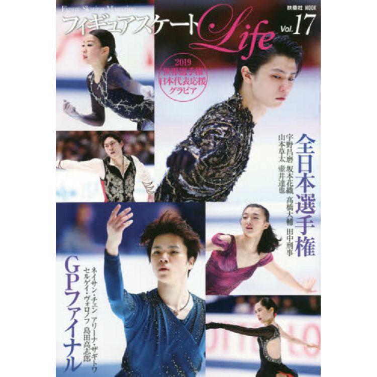 花式滑冰Life-Figure Skating Magazine Vol.17