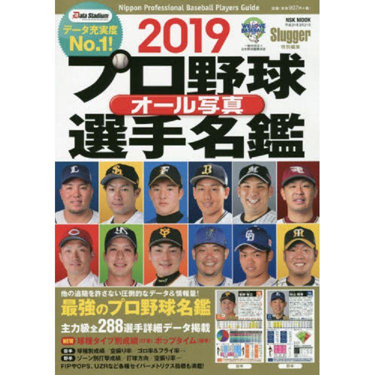日本職棒全選手寫真名鑑 2019年版