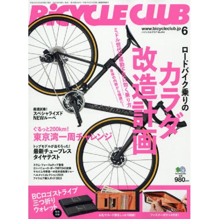 BiCYCLE CLUB 6月號2019附三折式錢包