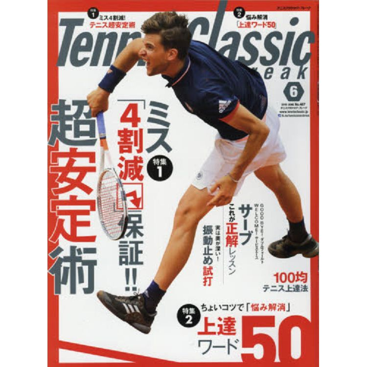 Tennis Classics Break 6月號2019