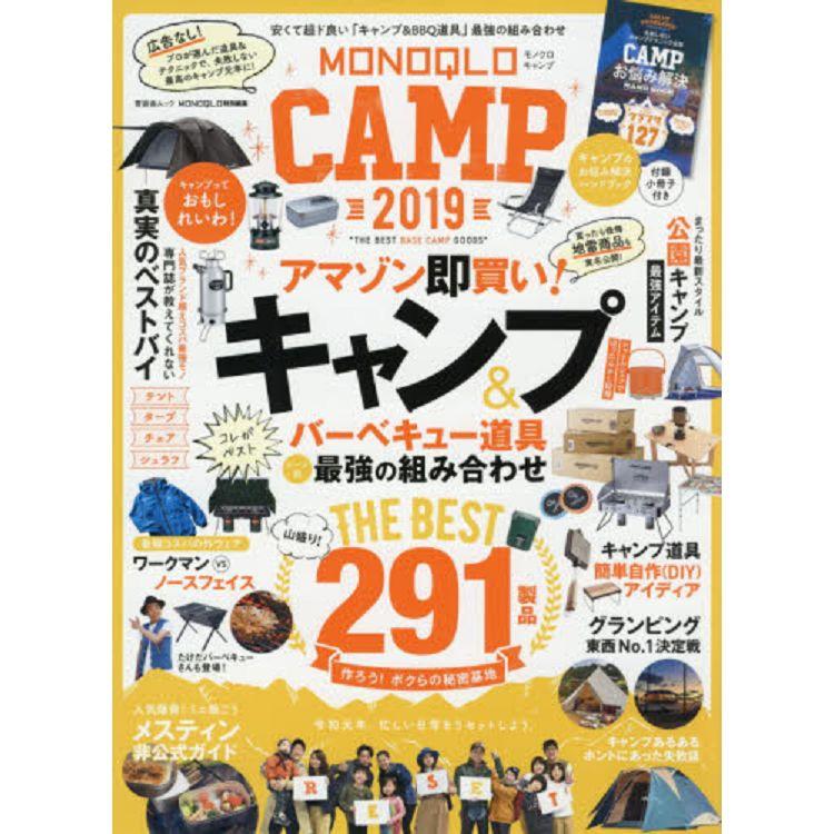 MONOQLO CAMP 2019年版