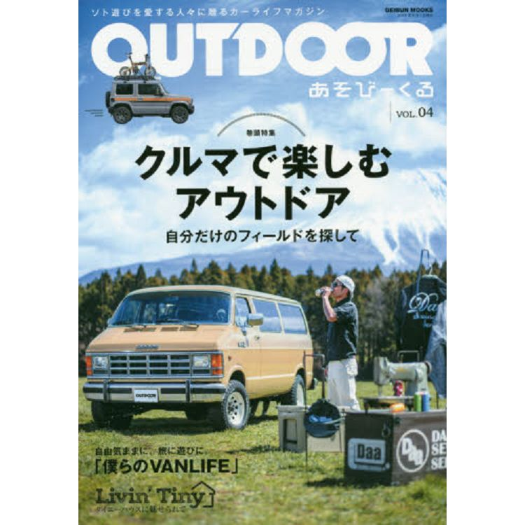 OUTDOOR 休旅廂型車 戶外生活 Vol.4