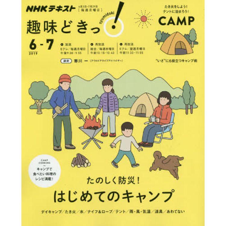 快樂防災第一次的露營
