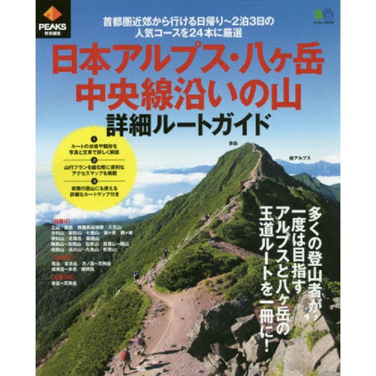 PEAKS特別篇:日本阿爾卑斯.八岳.中央線沿線路線導覽手冊