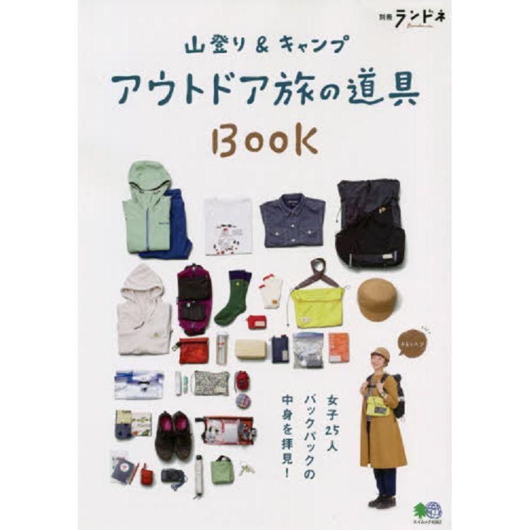 登山&露營戶外旅行的道具BOOK