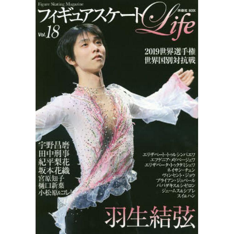 花式滑冰Life-Figure Skating Magazine Vol.18