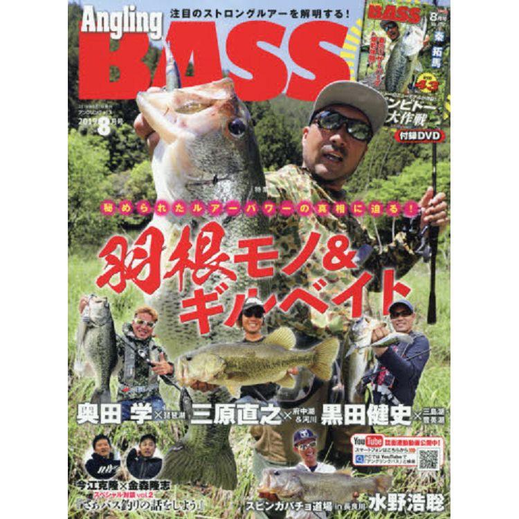 Angling BASS 8月號2019附DVD