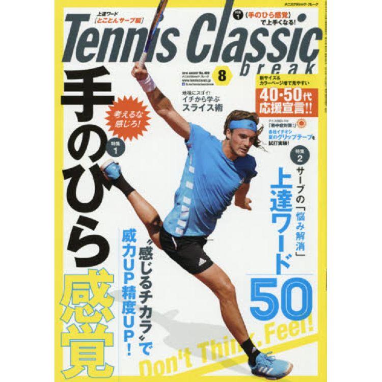 Tennis Classics Break 8月號2019
