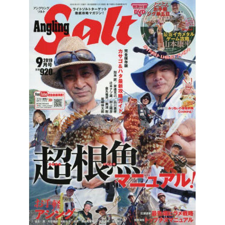 Angling Salt 9月號2019附DVD