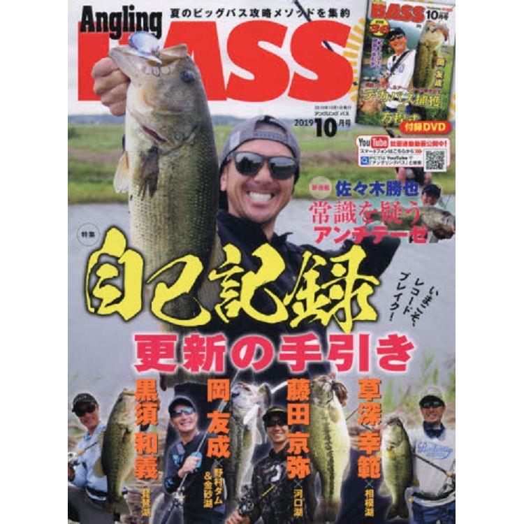 Angling BASS 10月號2019附DVD