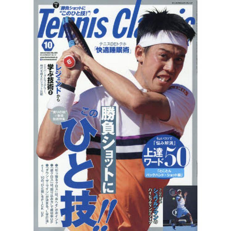 Tennis Classics Break 10月號2019
