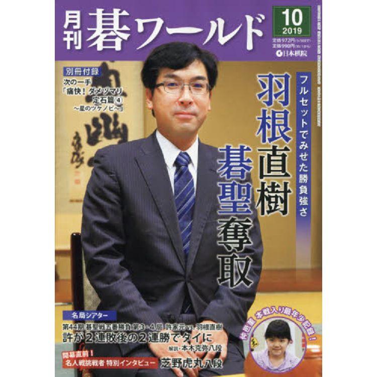 月刊圍棋世界 10月號2019