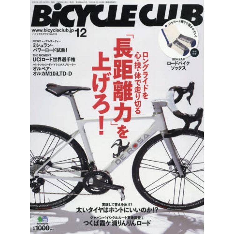 BiCYCLE CLUB 12月號2019附長襪一雙