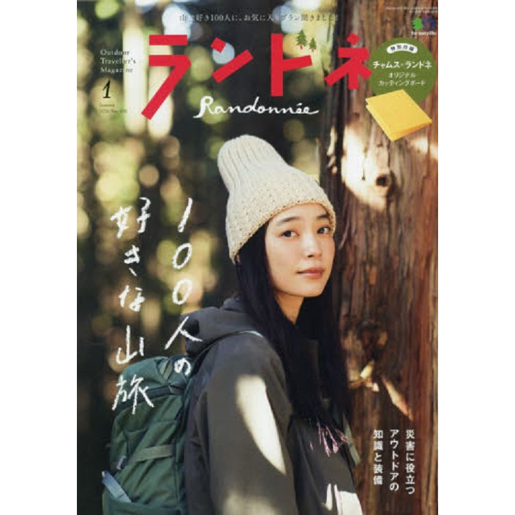 女性登山健行誌 1月號2020附CHUMS 砧板