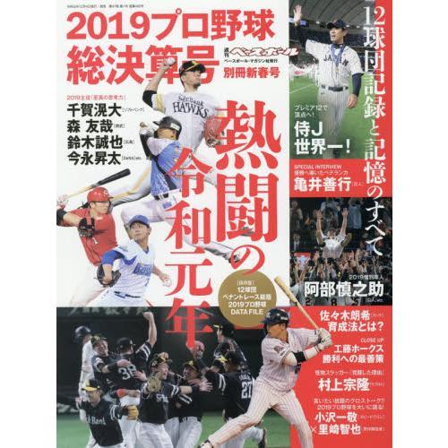 週刊Weekly Baseball 1月18日/2020