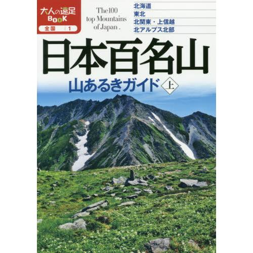 日本百名山 山上漫步指南-上