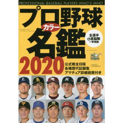 職業棒球彩色名鑑2020