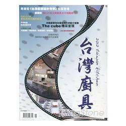 2012台灣廚具