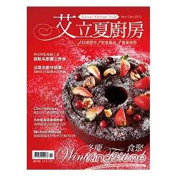 艾立夏廚房2012第1期