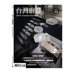 2014台灣廚具