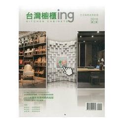2016台灣櫥櫃ing
