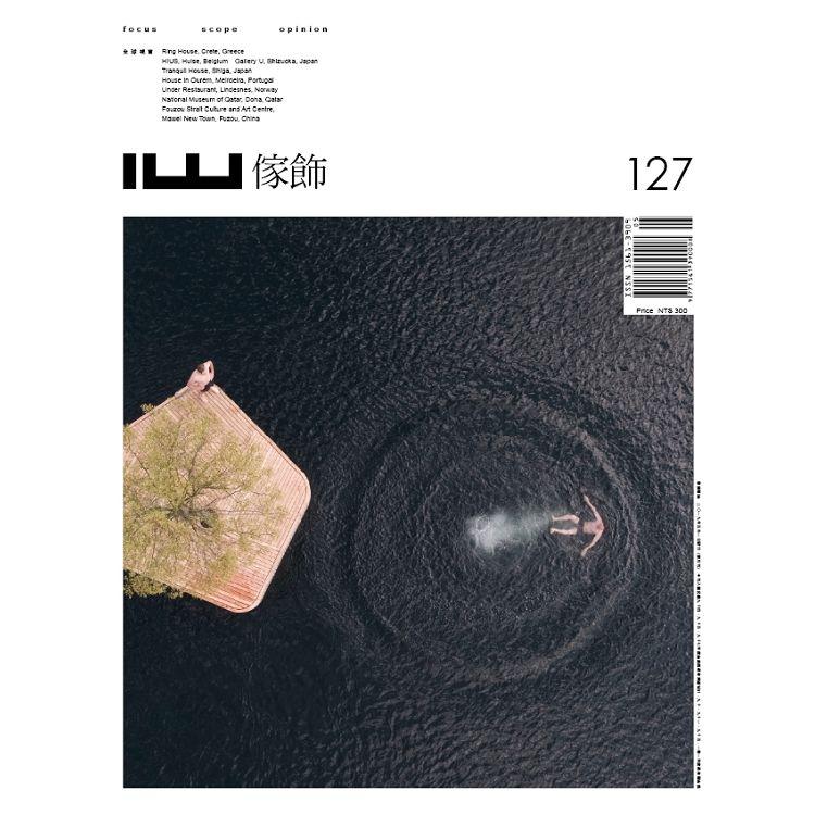 傢飾2019第127期